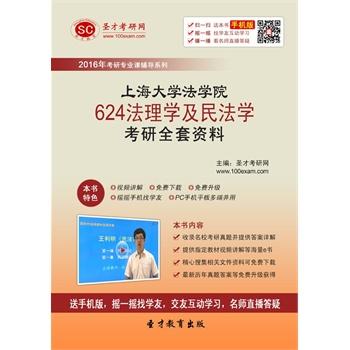 (考研全套)2016年上海大学法学院624法理学及民法学