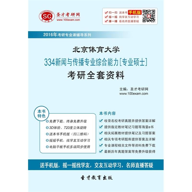 【[考研全套]2016年北京体育大学334新闻与传