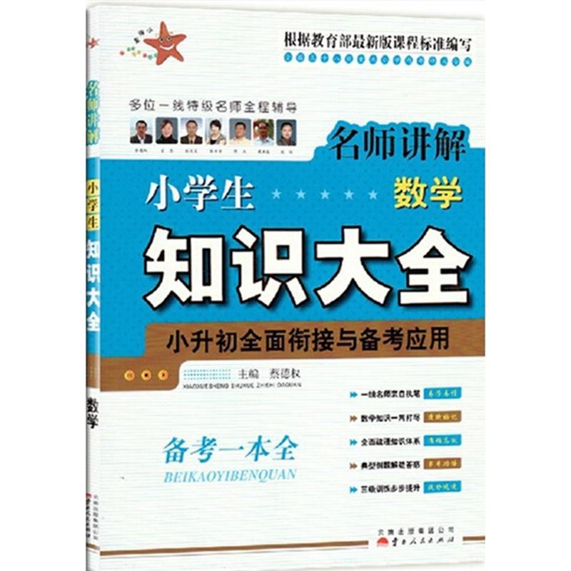 【小海星 名师讲解 小学生知识大全 数学 小升初