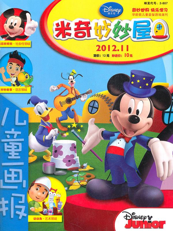 米奇妙妙屋(儿童画报)(2012.11)-简笔画 米奇妙妙屋
