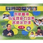 创新精神与实践能力培养名师示范课:小学五年级数学(2VCD)