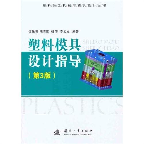 【塑料模具设计设计(第3版)伍先明等图片】高平面指导数据市场调查