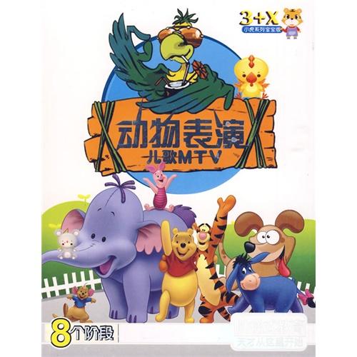 【动物表演·儿歌mtv(海洋公园动物聚会)(4vcd)图片