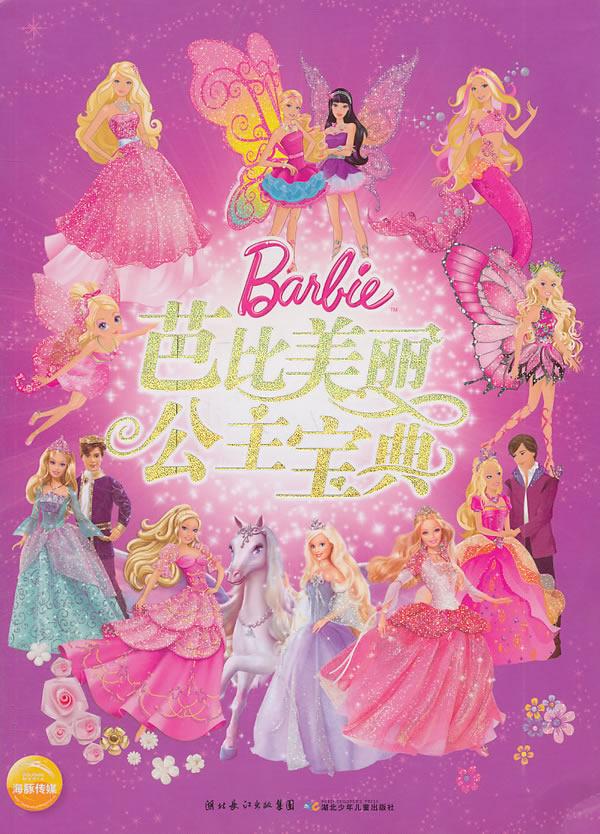 芭比美丽公主宝典图片