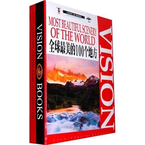 全球最美的100个地方(全三册)