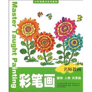 少年宫美术系列教材/彩笔画(人物,植物,风景) 吴安本