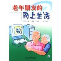 老年朋友的网上生活(附光盘)