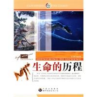 《走进生命科学丛书:生命的历程》封面