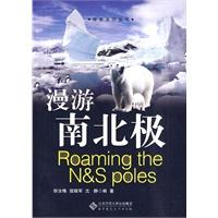 《探索系列丛书漫游南北极》封面