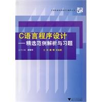 《C语言程序设计》封面