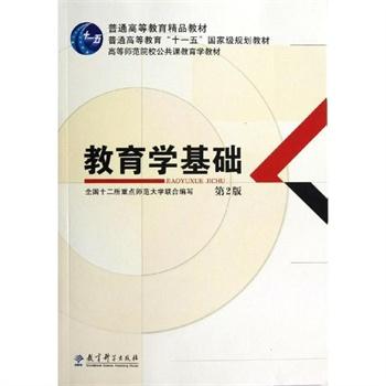 《教育学基础(第2版) 全国十二所重点师范大学