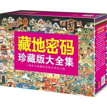 藏地密码 珍藏版大全集 ¥175.4 满200减100