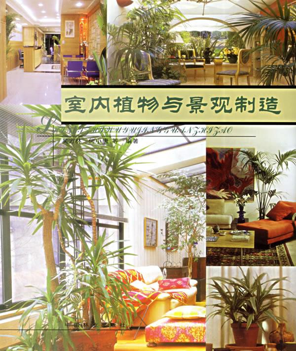 室內植物與景觀制造