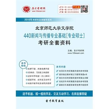 (考研全套)2016年上海大学文学院817语言学概论与