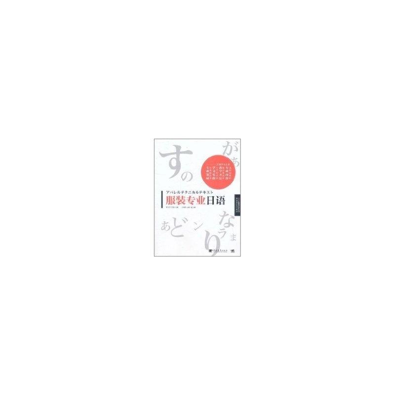 【服装专业日语/二十一世纪服装艺术设计精品课程图片