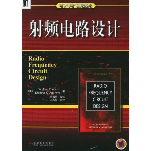 《射频电路设计——电子与电气工程丛书》