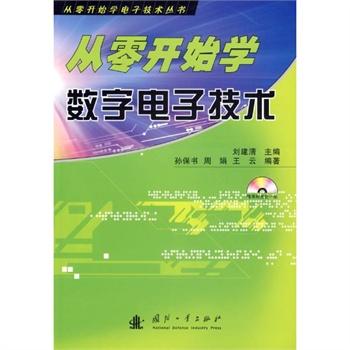 《从零开始学数字电子技术(从零开始学电子技术丛书)