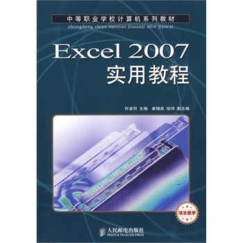 excel2007默认模板