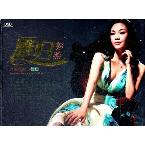 雁原唱女中�_郭燕:雁归(dsd cd)