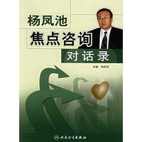 杨凤池焦点咨询对话录