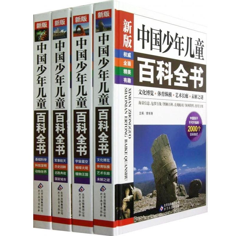 【新版中国少年儿童百科全书 青少儿读物彩图