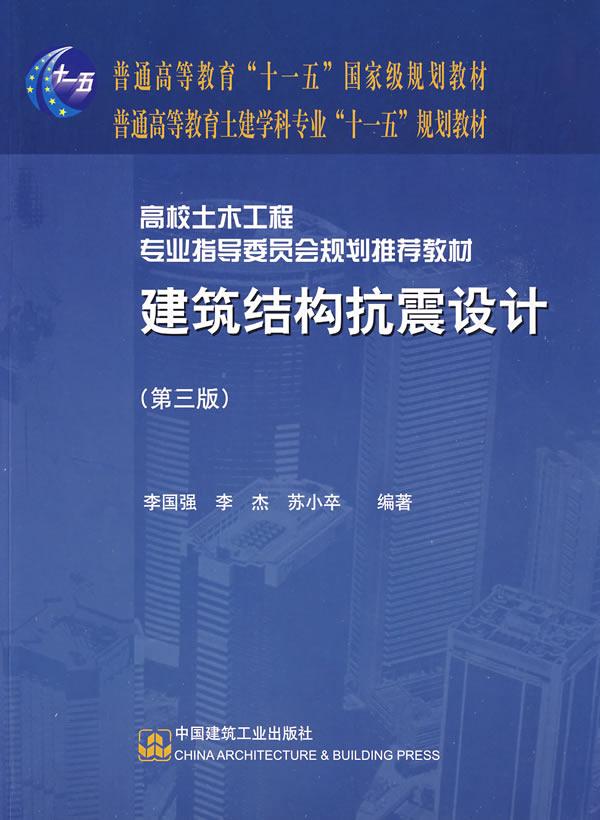 建筑结构抗震设计(第三版)图片