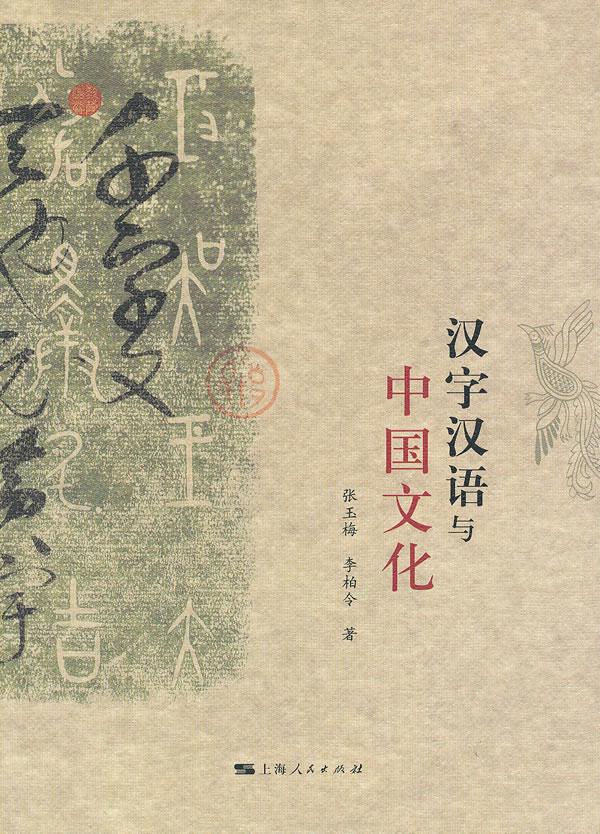 汉字汉语与中国文化