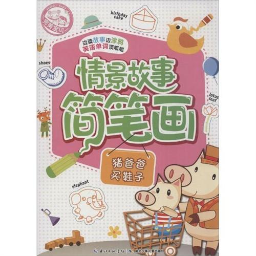 情景故事简笔画猪爸爸买鞋子 长江少年儿童出版社
