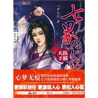 《七界传说后传9》封面