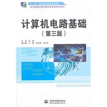 计算机电路基础(第三版)