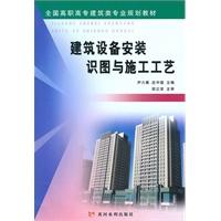 《建筑设备安装识图与施工工艺(全国高职高专建筑类专业规划教材)》封面