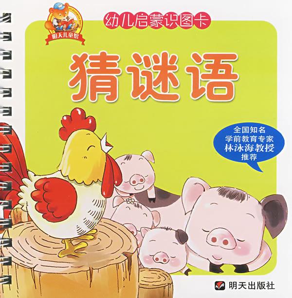 明天出版社 猜谜语做手工/巧手王(巧手王) ¥9 蒋碧珍 浙江少年儿童
