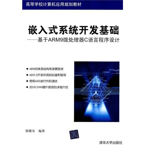 程序设计基础--基于c语言(第2版计算机与信息技术专业