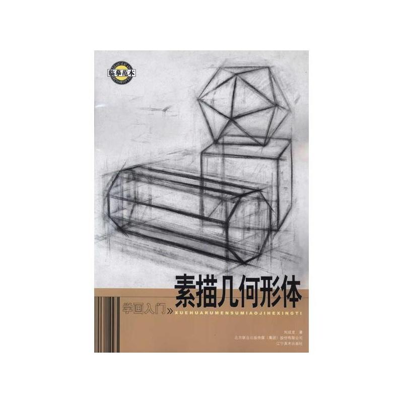 素描几何形体 刘成龙