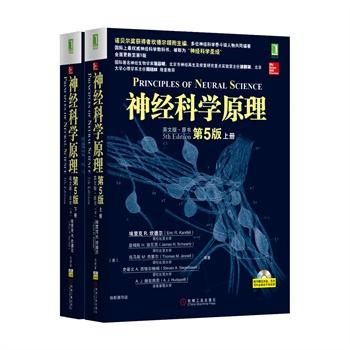 """神经科学原理(英文版 原书第5版 上下册(附赠光盘))(诺贝尔奖获得者坎德尔领衔主编,国际上最权威 """"神经科学圣经""""全面更新至第5版)"""