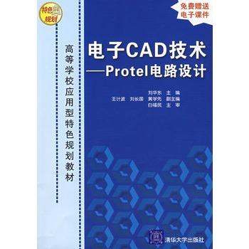 电子cad技术——protel电路设计