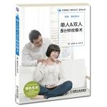 单人&双人5分钟按摩术(按摩,不仅是一门技术更是一种爱的表达,韩国引进绿色生活图书,让您在家也能体验按摩的魔法效果)