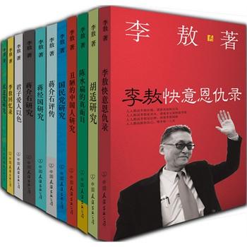 平均5元一本,惊爆价:《李敖精品集(全二十册)》¥107.5