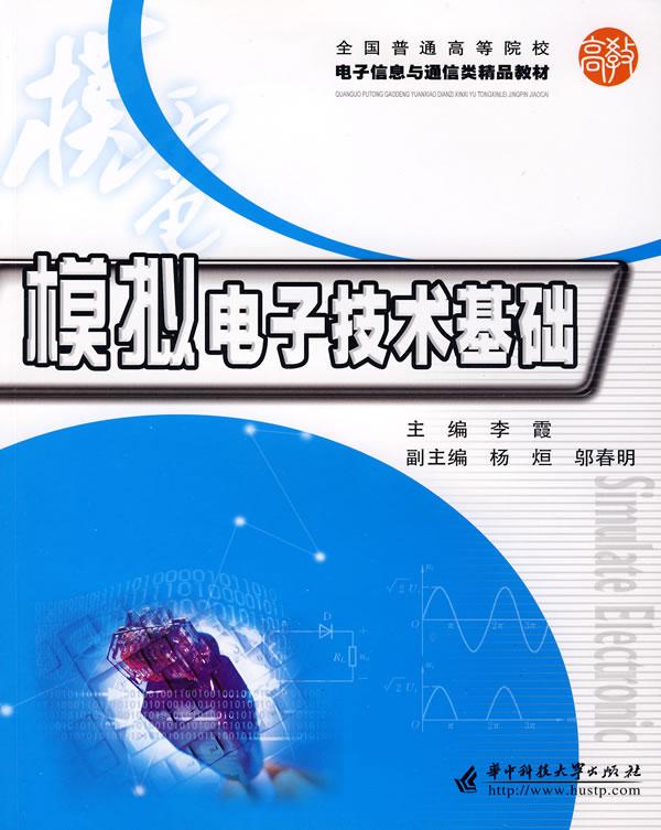 模拟电子技术基础 全国普通高等院校 电子信息与通信类精品教材