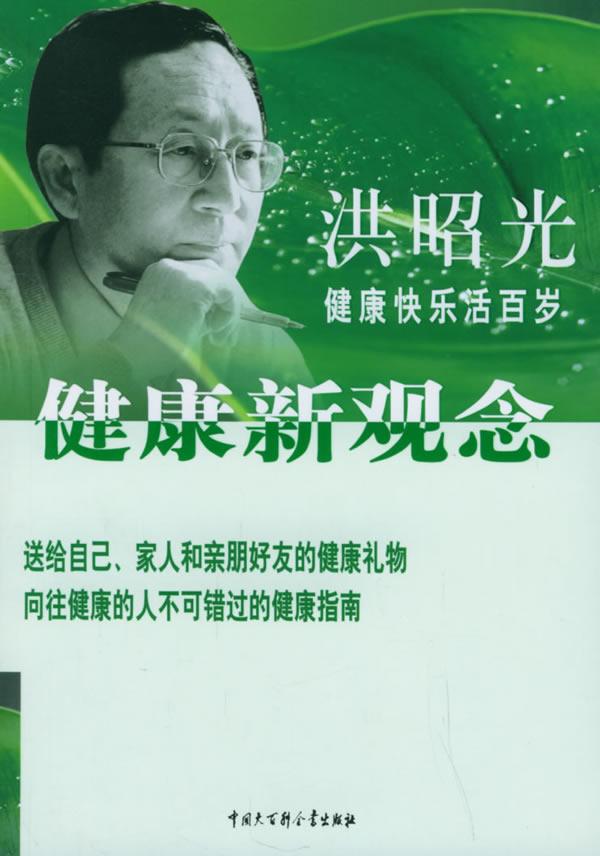 《洪昭光健康新观念(洪昭光著)》电子书下载 - 电子书下载 - 电子书下载