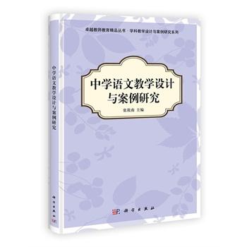 《中学语文教学设计与案例研究》张筱南