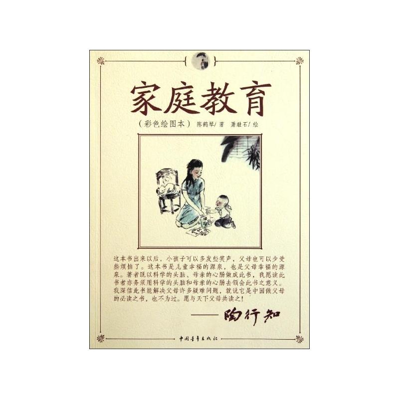家庭教育(彩色绘图本) 陈鹤琴