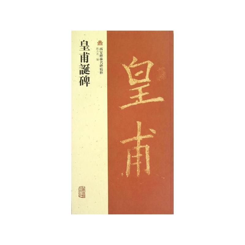 80 欧体楷书 兰亭序> 房弘毅 3 条评论) 23.图片