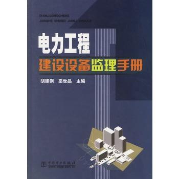 电力工程建设设备监理手册