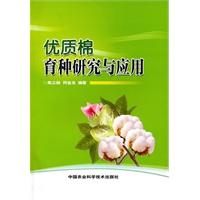 优质棉育种研究与应用