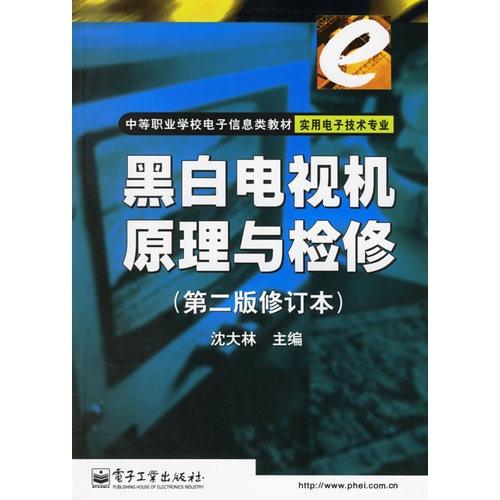 电视机原理与电路分析(中职电类)