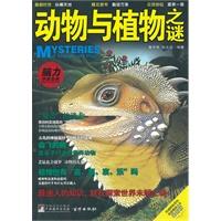 《动物与植物之谜》封面