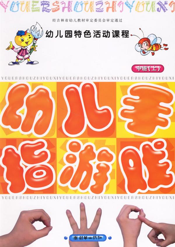 幼儿园特色活动课程——幼儿手指游戏(中班·上)/蔡