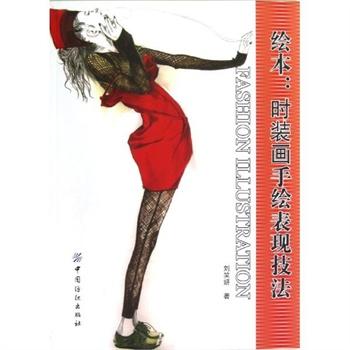 绘本:时装画手绘表现技法 刘笑妍