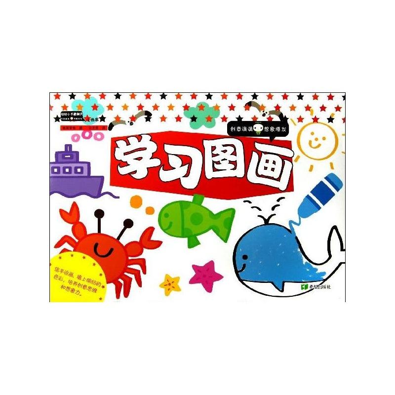 学习图画 韩国蓝兔